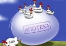 Парадокс украинской ипотеки